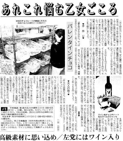 読売新聞:2005年1月30日
