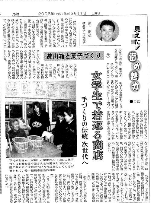 徳島新聞:2006年2月11日