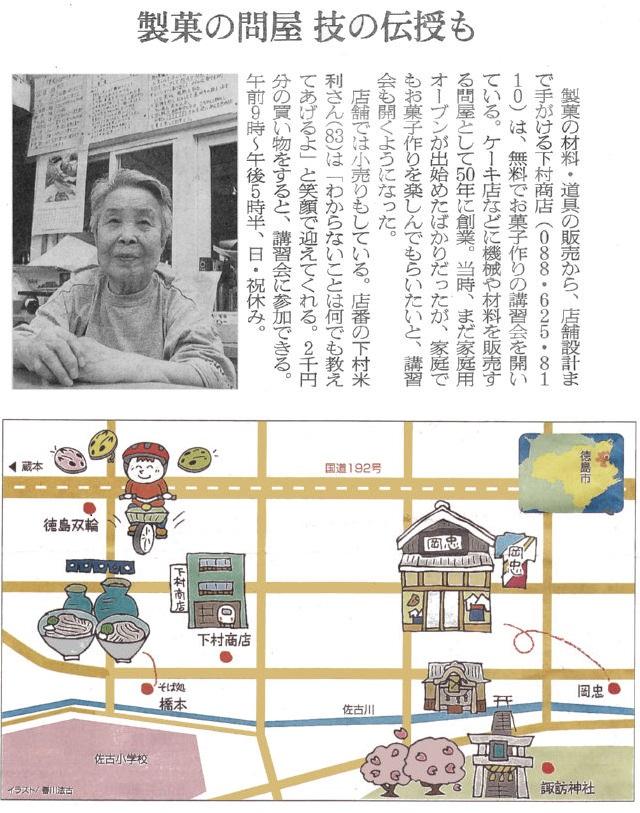 朝日新聞 週刊まちぶら 2009年10月4日