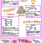 レシピ紹介(もちもちケーキ、蒸しパン、小麦まんじゅう etc...)